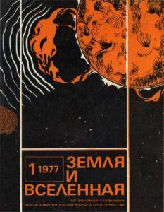 Земля и Вселенная 1977 №01