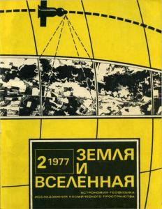 Земля и Вселенная 1977 №02