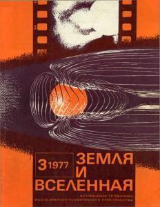 Земля и Вселенная 1977 №03