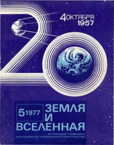 Земля и Вселенная 1977 №05