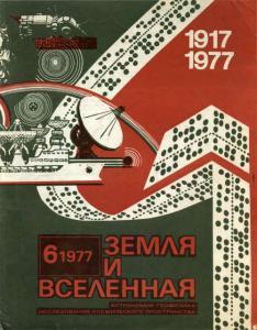 Земля и Вселенная 1977 №06