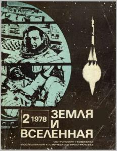 Земля и Вселенная 1978 №02