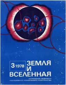 Земля и Вселенная 1978 №03