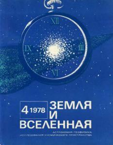 Земля и Вселенная 1978 №04