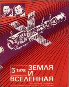 Земля и Вселенная 1978 №05