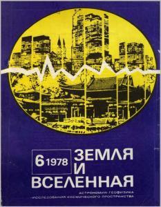 Земля и Вселенная 1978 №06