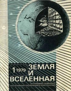Земля и Вселенная 1979 №01