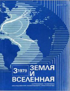 Земля и Вселенная 1979 №03