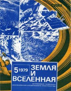 Земля и Вселенная 1979 №05