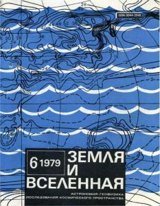 Земля и Вселенная 1979 №06
