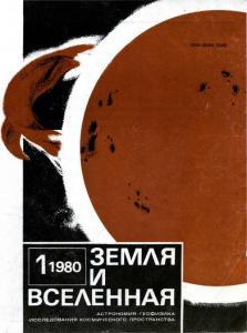 Земля и Вселенная 1980 №01