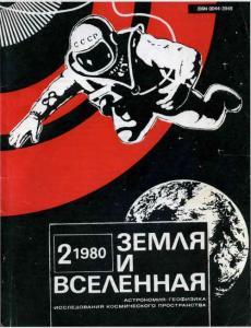 Земля и Вселенная 1980 №02