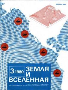 Земля и Вселенная 1980 №03