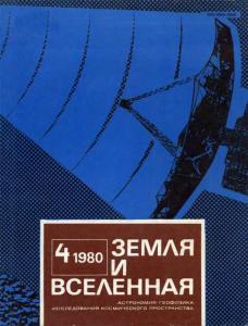 Земля и Вселенная 1980 №04