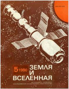 Земля и Вселенная 1980 №05
