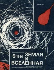 Земля и Вселенная 1980 №06