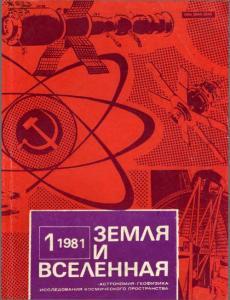 Земля и Вселенная 1981 №01