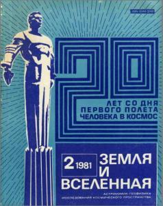 Земля и Вселенная 1981 №02