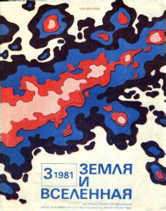 Земля и Вселенная 1981 №03
