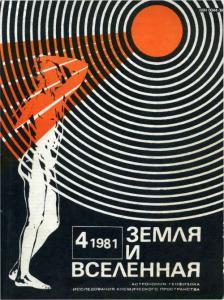 Земля и Вселенная 1981 №04