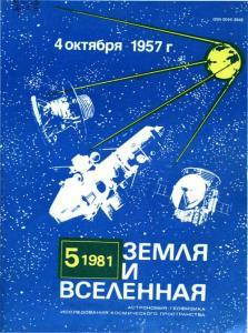 Земля и Вселенная 1981 №05
