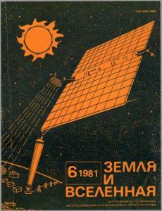 Земля и Вселенная 1981 №06
