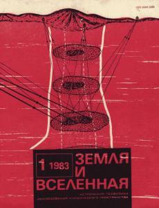 Земля и Вселенная 1983 №01