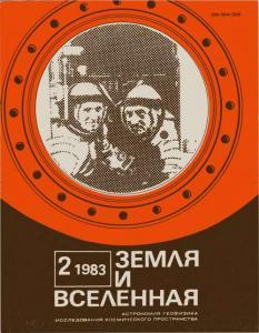 Земля и Вселенная 1983 №02