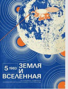 Земля и Вселенная 1983 №05
