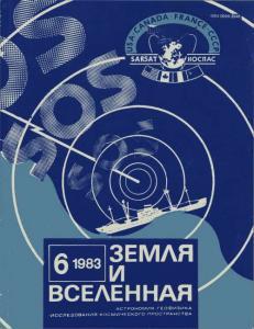 Земля и Вселенная 1983 №06