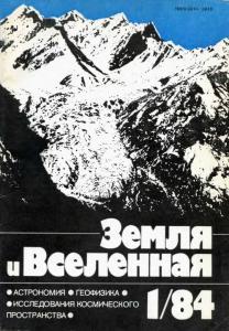 Земля и Вселенная 1984 №01