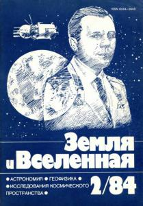 Земля и Вселенная 1984 №02