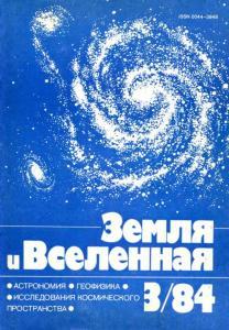 Земля и Вселенная 1984 №03