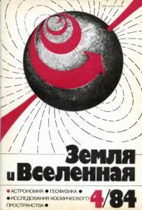 Земля и Вселенная 1984 №04