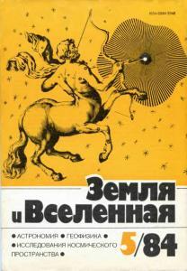 Земля и Вселенная 1984 №05