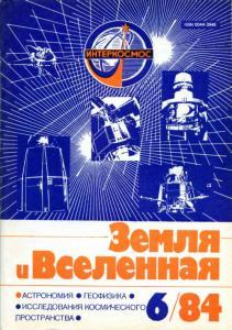 Земля и Вселенная 1984 №06