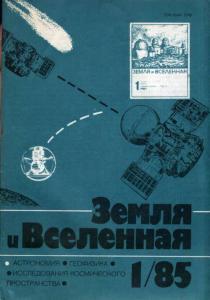 Земля и Вселенная 1985 №01