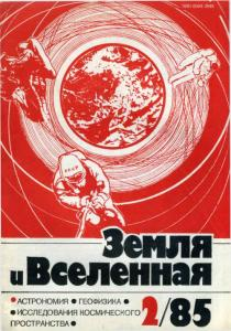 Земля и Вселенная 1985 №02