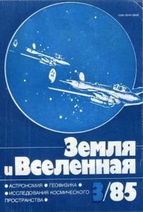 Земля и Вселенная 1985 №03