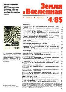 Земля и Вселенная 1985 №04
