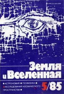 Земля и Вселенная 1985 №05