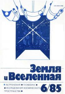 Земля и Вселенная 1985 №06