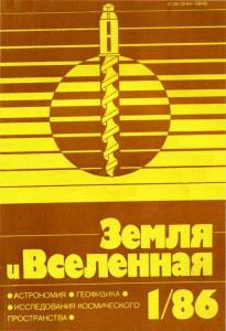 Земля и Вселенная 1986 №01