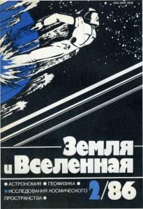 Земля и Вселенная 1986 №02