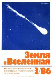 Земля и Вселенная 1986 №03