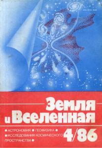 Земля и Вселенная 1986 №04