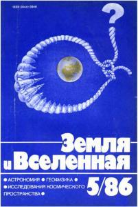 Земля и Вселенная 1986 №05
