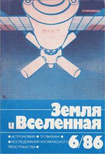 Земля и Вселенная 1986 №06