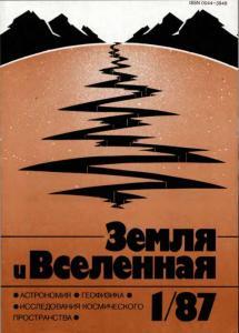 Земля и Вселенная 1987 №01