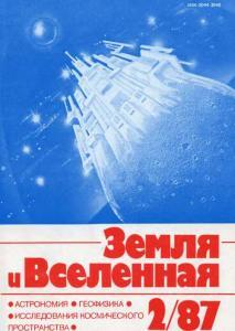 Земля и Вселенная 1987 №02